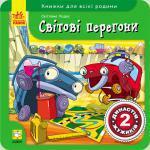 Книжки для всієї родини: Світові перегони, укр. (Я16128У)