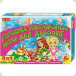 Кращі настільні ігри Ranok Creative для дівчаток 5 + (12120002Р, 1987)
