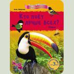 Міні-довідка Світ тварин: Хто співає краще за всіх? Птахи, рос. (К181001Р)