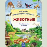 Моя перша енциклопедія в картинках: Тварини, рос. (Р121003Р)
