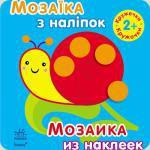 Мозаїка з наліпок, для дітей від 2 років, Кружечки, укр. (К166015У)