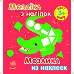Мозаїка з наліпок, для дітей від 3 років, Колір, рус./укр. (С166024РУ)