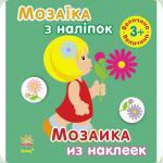 Мозаїка з наліпок, для дітей від 3 років, Величина, рус./укр. (С166022РУ)