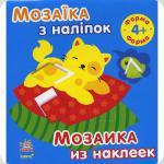Мозаїка з наліпок, для дітей від 4 років, Форма, рус./укр. (С166025РУ)