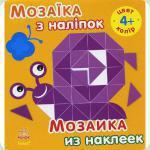 Мозаїка з наліпок, для дітей від 4 років, Колір, рус./укр. (С166026РУ)