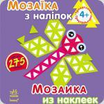Мозаїка з наліпок, для дітей від 4 років, Трикутники, укр. (К166001У)