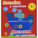 Мозаїка з наліпок, для дітей від 4 років, Величина, рус./укр. (С166027РУ)