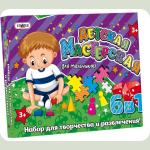 Набір для творчості Strateg Дитяча майстерня для хлопчиків (805)