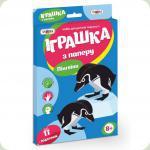 Набір для творчості Strateg Об'ємні фігури Пінгвіни (202-9)