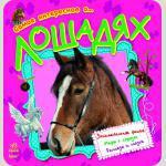 Найцікавіше: О ... коней, рос. (С14276Р)