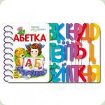 Перші кроки 2013: Абетка, укр. (К410003У)