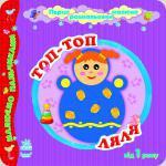 Перші розмальовки малюка: Ляля Топ-топ, укр. (С16852У)