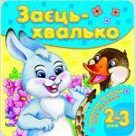 Почитайте для малечі: Заєць-хвалько, укр. (К12084У)