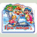 Улюблена казка (міні): Гуси - лебеді, рос. (М332018Р)