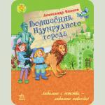 Улюблена книга дитинства: Чарівник Смарагдового міста, рос. (Ч179005Р)