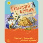 Улюблена книга дитинства: Гіпсовий котик, укр. (Ч179002У)