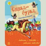 Улюблена книга дитинства: Сівка-бурка, рос. (Ч179004Р)