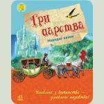 Улюблена книга дитинства: Три царства, укр. (Ч179001У )